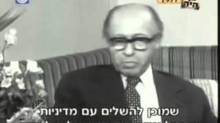 Менахем Бегин 1977 אסור לוותר על ההתנחלויות