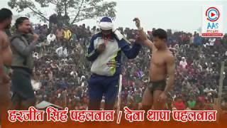 #DAY2  #FINAL HARJEET  V/S DEVA THAPA(NEPAL)  | RAPTI  DANGAL | DUMARIYAGANJ
