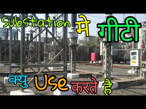 Why Stone/ Ballast Use At Electrical Substation And Generating Station (in Hindi)