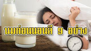 ดื่มนมก่อนเข้านอนดี 9 ประการ อยากมีสุขภาพดีต้องห้ามพลาด