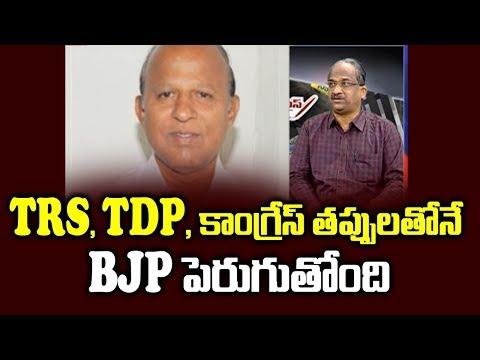 TRS, TDP, కాంగ్రేస్ తప్పులతోనే BJP పెరుగుతోంది||TRS, TDP, Congress fuel BJP Rise||