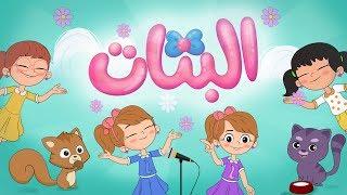 أغنية البنات البنات | Luna TV - قناة لونا