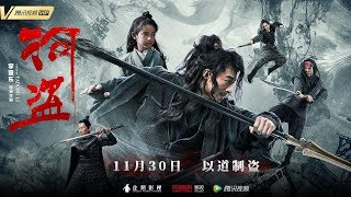 The River Pirates (河盗, 2018) chinese action trailer