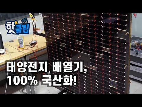 우리 기술로 만든 태양전지 배열기 [핫클립] / YTN 사이언스