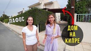 Цены на Дома на Кипре - Доход от Аренды, Рассрочка, Горячие цены
