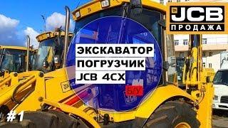 Продается JCB 4CX из Европы. Без наработки в РФ. #1(Подробнее в каталоге сайта компании: http://4cx-jcb.ru/ ---------------------------------------------------------- Наработка часов 5800 Очень..., 2014-03-13T05:14:53.000Z)