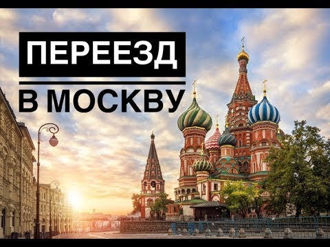 Москва слезам не верит. Мои ожидания и разочарования от переезда
