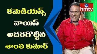 Jabardasth Shanthi Kumar imitates Comedians | Jabardasth Shanthi Kumar Interview | hmtv