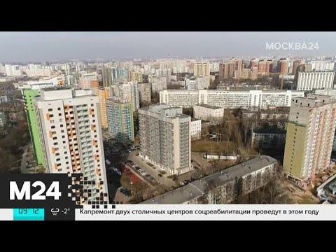Москвичи оценили уют и комфорт новых квартир в рамках реновации - Москва 24