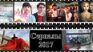 Сериалы 2017 | Книжные экранизации