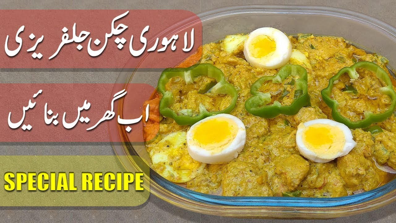 Lahori Chicken Jalfrezi Recipe Creamy Jalfrezi Curry Recipe In Urdu In Hindi Youtube