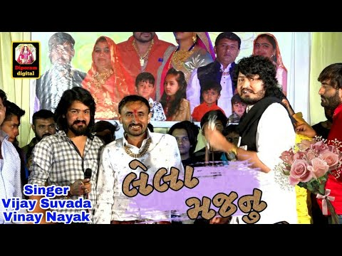 First Time Live Laila Majnu    Vijay Suvada & Vinay Nayak & Sailu Bhadkosan    Live Program Diyodar
