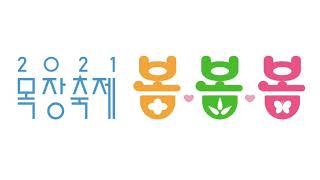 [홍보영상] 목장축제 …