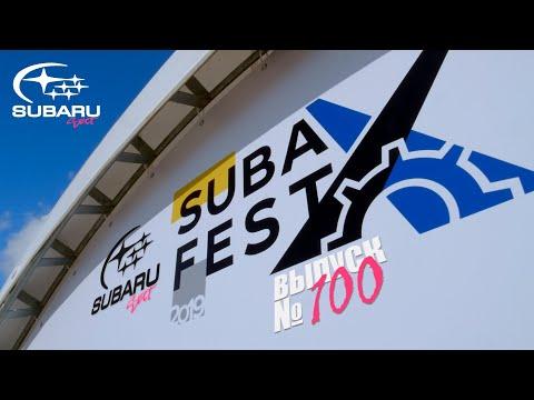 SubaruFest 2019 /Юбилейный выпуск/