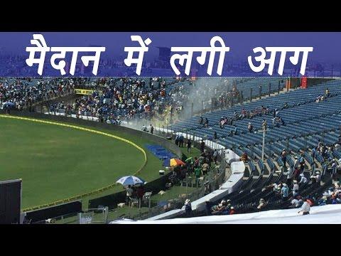 India Vs Australia 1st Test: Fire at stadium halts match on 2nd day of Pune test  वनइंडिया हिंदी