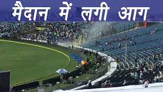 india vs australia 1st test fire at stadium halts match on 2nd day of pune test  वनइ ड य ह द