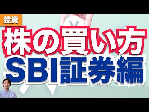 【株の買い方】初めての方が迷わないように解説 〜SBI証券編〜