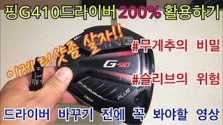 핑G410드라이버 200% 활용하는 비법 공개!!(G4…