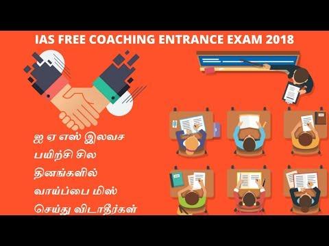 IAS Free Coaching Entrance Exam 2018 | IAS Coaching in Tamil | Tamilnadu