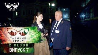 Тайный агент - Железная дорога - 2 сезон. Выпуск 7 от 02.04.2018