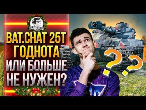 Bat.Chat 25t - ГОДНОТА или БОЛЬШЕ НЕ НУЖЕН?