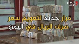شاهد فيديو خاص عن تعويم الحكومة اليمنية للريال ماذا يعني؟