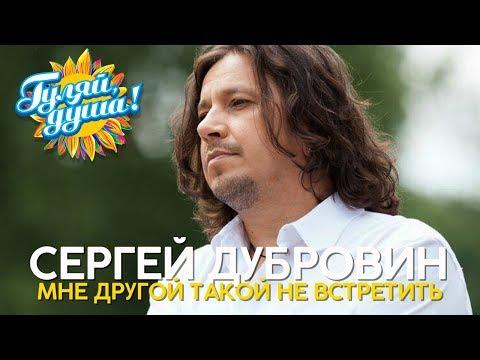 Сергей Дубровин - Мне другой такой не встретить - Душевные песни
