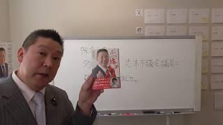 N国除名議員【多田光宏 志木市議】こに警告書を郵送しました