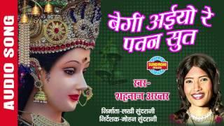 BEGI AAIYO RE PAWAN SUTA - बेगी अइयो रे पवन सूत - SHAHNAZ AKHTAR - Ajaz Khan - Lord Durga