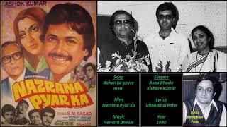 Bahon Ke Ghere Mein Nazrana Pyar Ka - Hemant Bhosle - Vithalbhai Patel - Asha, Kishore - 1980.mp3