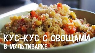 готовим кус-кус с овощами в мультиварке за 5 минут