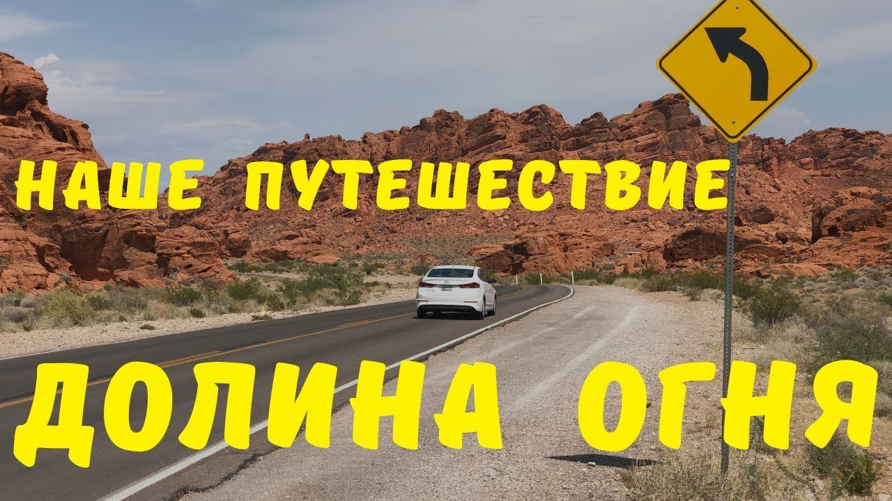 Путешествие в Долину огня в Америке. Valley of Fire State Park в США. VLOG#96
