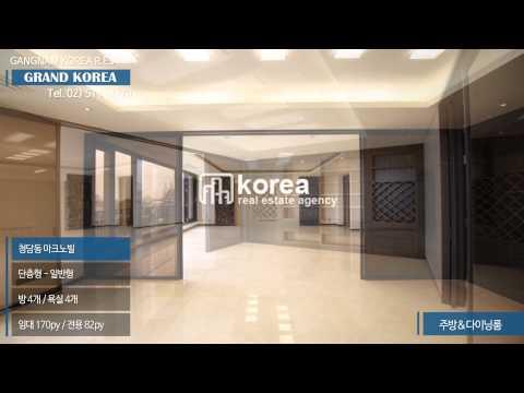 청담동 마크노빌 170평형 실내동영상 - 강남 �