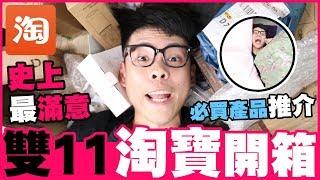 【淘寶開箱】史上最滿意 雙11淘寶開箱 必買產品推介|野人Vlog