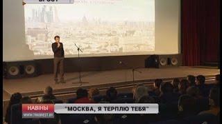 """""""МОСКВА, Я ТЕРПЛЮ ТЕБЯ"""" (Відэа)"""