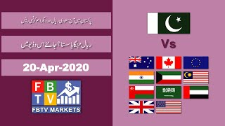 Saudi Riyal Rate Today | 20-Apr-2020 | Forex Exchange Currency Rates | SAR to PKR | FBTV Markets