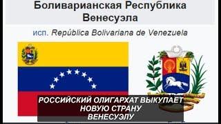 Российский олигархат выкупает Венесуэлу. № 958