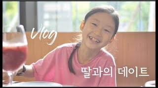 [vlog] day out with my daughter - Gwanggyo Alleyway