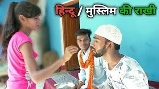 Hindu vs Muslim    Raksha Bandhan    भाई - बहन का अनोखा प्यार    Heart touching video    Hello Mp