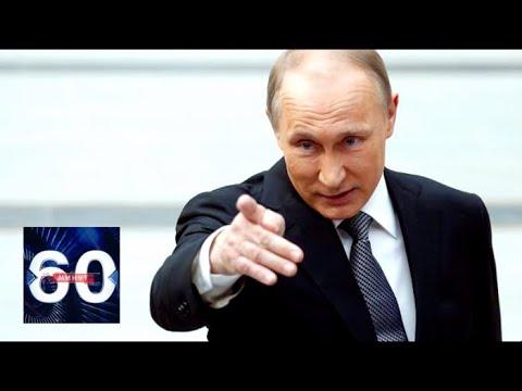 """ЕС готовит владельцам """"путинских паспортов"""" неприятный сюрприз. 60 минут от 14.06.19"""