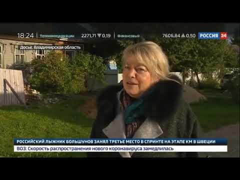Юрист аферист из Мурома попался в Крыму   Россия 24