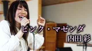 【生歌】ピンク・マゼンダ / 内田彩 ピアノアレンジで歌ってみた【歌詞付き】