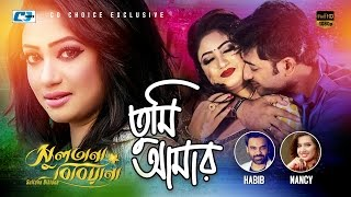 Tumi Amar | Habib Wahid | Nancy | Sultana Bibiana | Bappy | Achol | Bangla Movie Song 2017