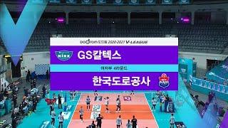 [V리그] GS칼텍스 vs 한국도로공사 하이라이트 (0…