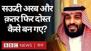 Saudi Arab और Qatar के बीच दुश्मनी, दोस्ती में कैसे बदल गई? (BBC Hindi)