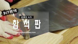 손잡이A/S 함석판 사용시 유의사항