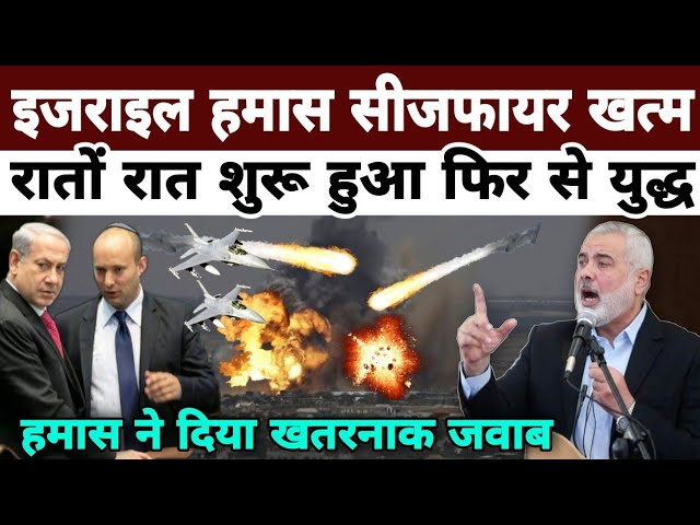 इजराइल हमास का सीजफायर टूट गया | ansarullah Yemen Israel | Macron Today News NonstopNews Today