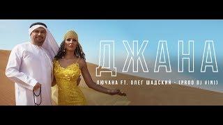 Лючана ft. Олег Шадский - ДЖАНА (prod Dj Vini) Official video 2018  0+