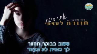 קריוקי - חוזרת לעצמי - אתי ביטון - קריוקי ישראלי מזרחי