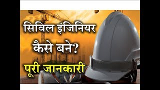 How to Become a Civil Engineer with Full Information? – [Hindi] – Quick Support